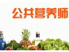 2016年石家庄公共营养师报名地点