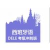南京西班牙语培训_这些西班牙语的基本书写规则你都掌握了嘛?