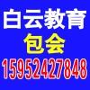 苏州网店培训淘宝培训班
