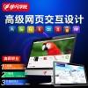 上海网页设计师培训 网站建设管理培训