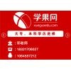上海成人教育培训、二学历培训报名中心