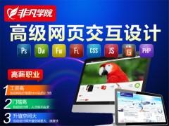 上海Web前端工程师培训、网页前端软
