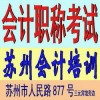 苏州中级会计职称考试