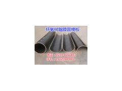 上海圆柱模板弧形模板异型钢模板护