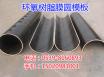上海圆柱模板弧形模板异型钢模板护栏模板水塔模板厂