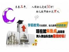 2017江阴为什么要报考幼师资格证江