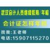 武汉市会计证年检专业代办机构|江岸区会计继续教育官网