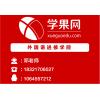 上海嘉定西班牙语零基础培训