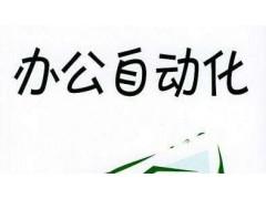 江阴学办公自动化首选万悦教育