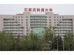 2017年石家庄铁道大学成人高考招生