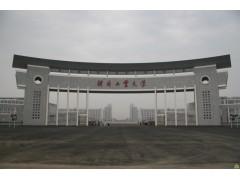 2017年河北工业大学成人高考招生简