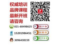 上海淘宝培训,全程实战演练,专家