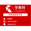 上海商务韩语小班培训学校