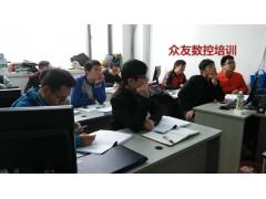 UG编程培训,小班实践理论结合授课