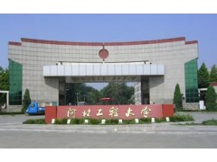 2017年河北工程大学成人高考招生简