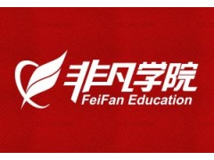 上海web前端培训学校