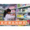 第35期医药商品购销员培训班(成都中医药大学职业培训中心)