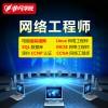 上海网络工程师培训班 企业网络管理员培训