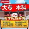 上海专升本学历培训 上班族0基础也可以学