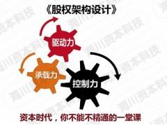 免费学!商业新生代的企业股权架构