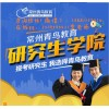 常州MBA辅导班 南京工业大学MBA招生简章