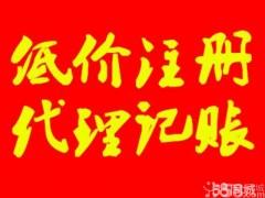 石家庄桥西区会计代理记账事务所