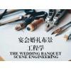 成都婚礼宴会布景工程师培训【言志风尚】