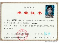民办高校/北京经济技术研修学院大专