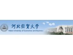 2017年河北经贸大学成人高考招生简