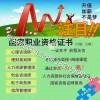 17年下半年天津国家统考人力资源管理师资格证通过率高
