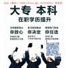 常州自考本科哪个专业好考 南京大学自考本科报名 一年半毕业
