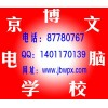 北京网络管理电脑维修30天学会 朝阳四惠团结湖电脑培训学校