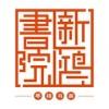 苏州书法培训_书法课程