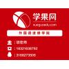 上海法语口语培训班