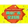 上海学广告设计哪里好、名企合作扩宽就业渠道