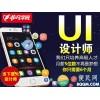 上海学UI设计怎样、用技能武装自己