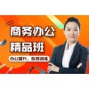 上海电脑培训学校哪个好、让你赢在职场起跑线上