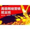 上海学网络营销多少钱、正规院校办学不华冤枉钱