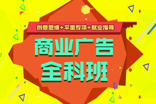上海黄浦平面广告设计师培训哪家好