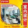 上海室内设计培训哪个好、学了就能上手还推荐工作