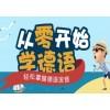 上海哪里有德语培训、根据每个学员的情况量身制定课程