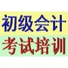 苏州会计从业资格考试报名