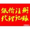 石家庄桥西区会计代理记账、工商代理注册、代理年检事务所地点