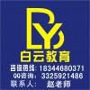 苏州淘宝网店培训电商美工培训