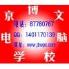 北京计算机二级ACCESS数据库寒暑假培训广渠门电脑培训学校