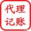 石家庄免费代理公司记账代理注册公司
