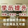 江阴考个大专学历哪家培训机构方便快捷不用上课江阴捷梯学历
