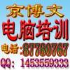 北京Photoshop美工培训 酒仙桥劲松附近电脑培训学校