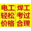 北京石景山区电工低压高压焊工操作证办理