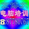 北京网络维护培训18天学会 石榴园潘家园附近京博文电脑培训学